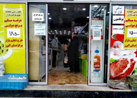 عرضه مرغ و برنج دولتی در سراسر البرز