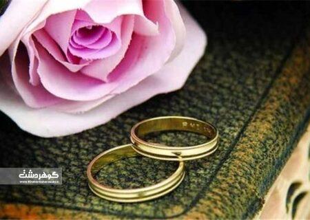 وام ازدواج ۱۰۰ میلیون تومان شد/ بازپرداخت وام ۱۰ ساله