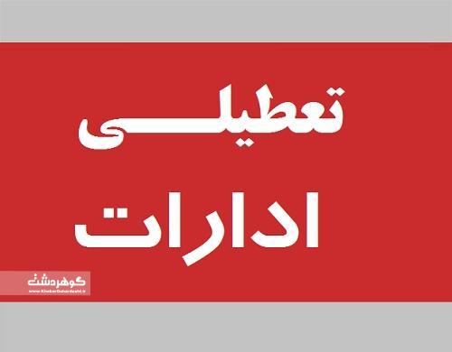 تعلطیلی ادارات تهران و کرج تا یکشنبه هفته آینده